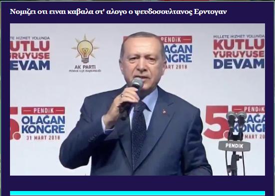 Συνεχιζουν τις προκλησεις Τουρκοι και Ερντογαν