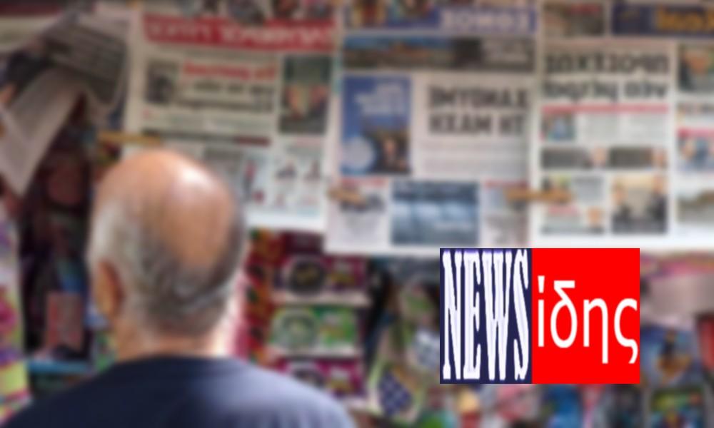 """Τα πρωτοσελιδα στα """" μανταλακια """" του NEWSιδη"""